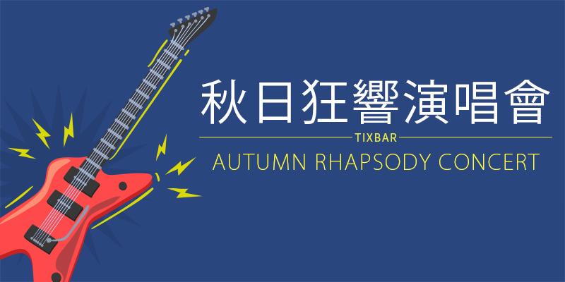 [購票]秋日狂響演唱會 2018-台中圓滿戶外劇場年代售票 Autumn Rhapsody Concert