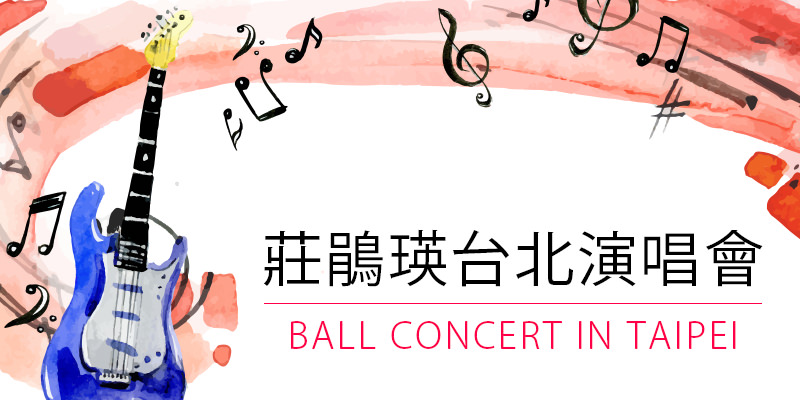 [售票]小球莊鵑瑛演唱會 2018-星星城市與我們 TICC 台北國際會議中心 KKTIX
