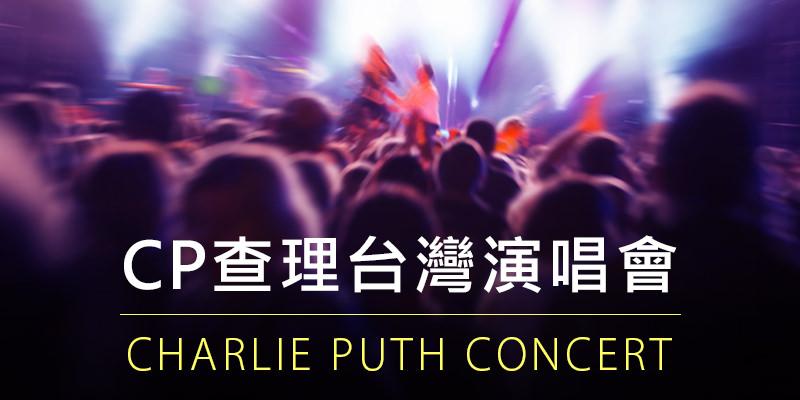 [售票]CP查理演唱會 2018 Charlie Puth The Voicenotes Tour-台北國立體育大學綜合體育館拓元購票