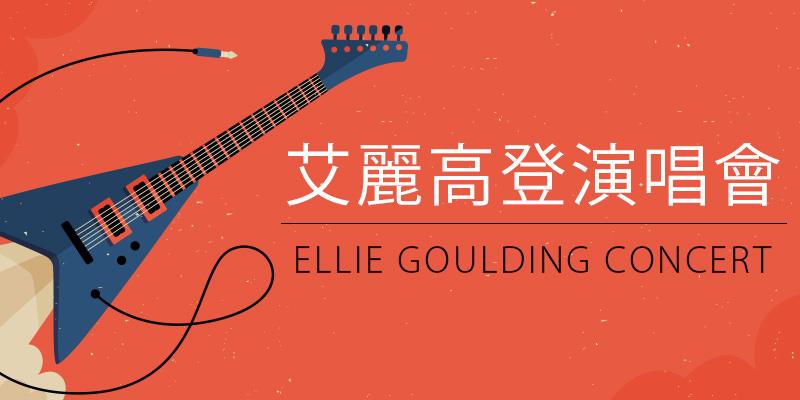 [售票]艾麗高登台灣演唱會 2018 Ellie Goulding Concert-台北國際會議中心拓元購票
