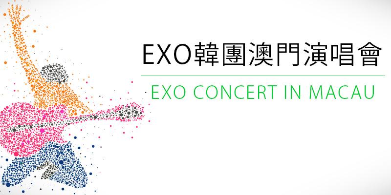 [購票] EXO 澳門演唱會 2018-威尼斯人金光綜藝館金光售票 PLANET #4 in Macao