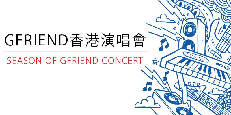 [購票] Gfriend 香港演唱會 Season of Gfriend Live in Hong Kong 2018-九龍灣國際展貿中心匯星快達票