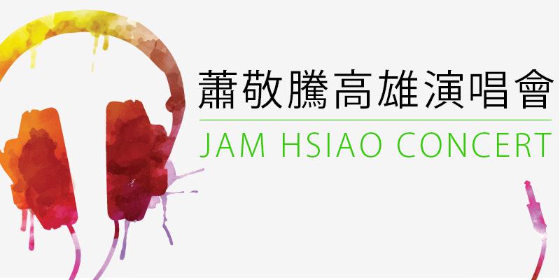 [售票]蕭敬騰娛樂先生演唱會-高雄巨蛋拓元購票 2019 Jam Hsiao Concert in Kaohsiung