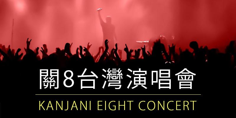 [售票]關8 台灣演唱會 2018 Kanjani's Eightertainment GR8EST in Taipei-台北小巨蛋拓元購票