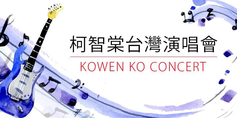 [售票]柯智棠吟遊演唱會 2018-台北國際會議中心 KKTIX 購票 Kowen Ko Concert