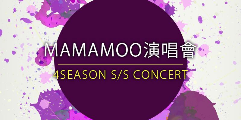 [售票] 2018 Mamamoo 4season s/s 台北演唱會-新莊體育館 ibon 購票