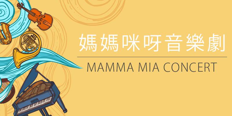 [售票]媽媽咪呀台灣音樂劇 2018 Mamma Mia Concert-國立體育大學體育館寬宏購票