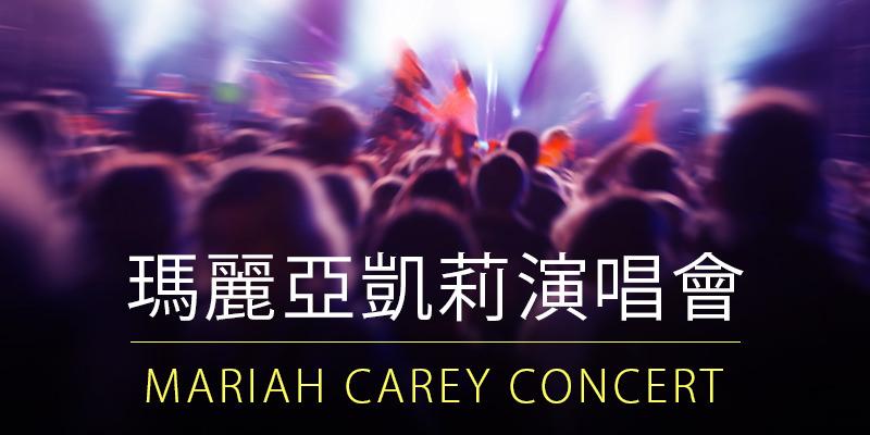 [售票]瑪麗亞凱莉台北演唱會 2018 Mariah Carey Concert-國立體育大學體育館年代購票