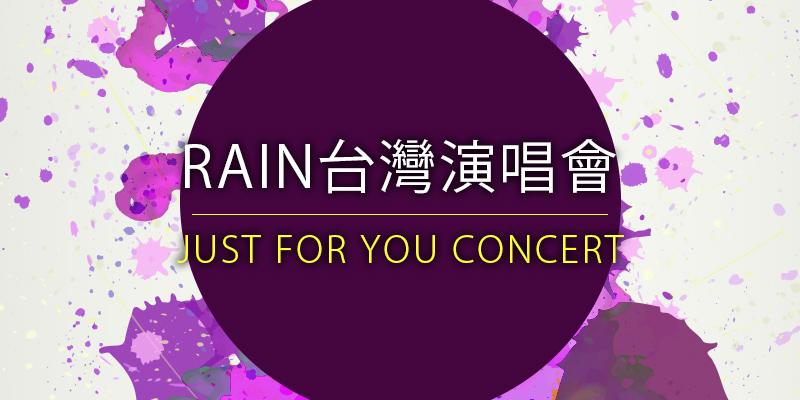 [售票] 2018 Rain Just For You 台灣演唱會-台北國際會議中心年代購票