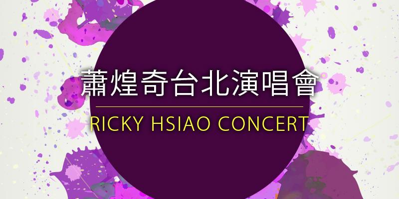 [售票]蕭煌奇有你陪伴慶生演唱會 2018-台北 Legacy Taipei 寬宏購票 Ricky Hsiao Concert