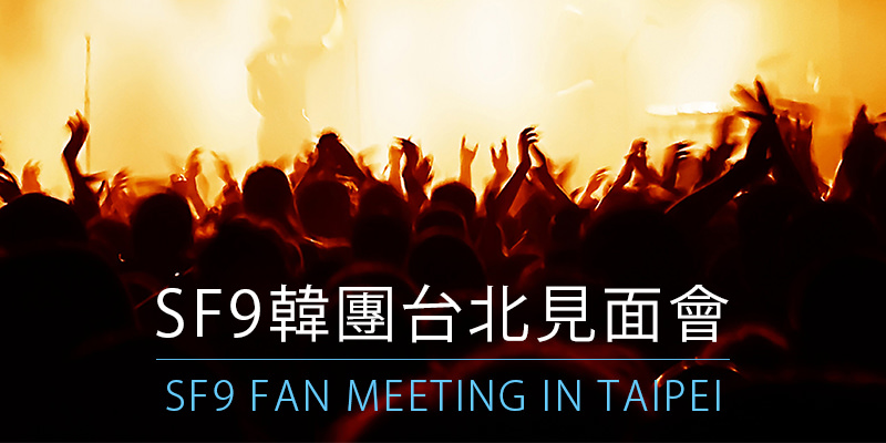 [購票] 2018 SF9 Fan Meeting in Taipei 台灣粉絲見面會-台北 Legacy Max ibon 售票