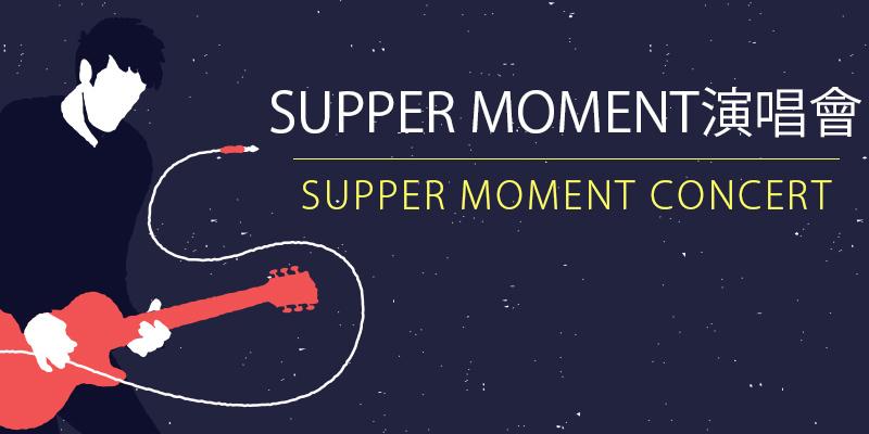 [購票] 2018 Supper Moment dal segno 台灣演唱會-台北 CLAPPER STUDIO KKTIX 售票