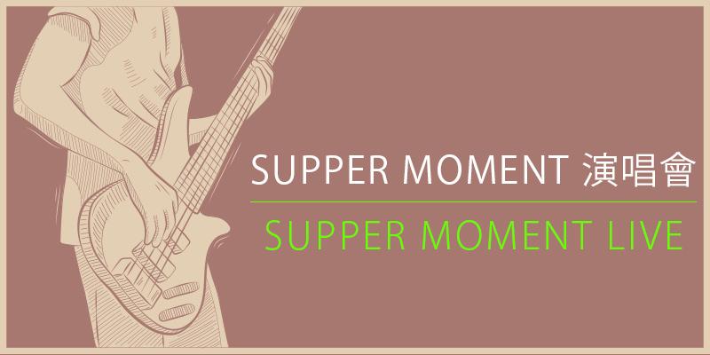 [售票] Supper Moment 香港演唱會 2018-紅磡體育館購票通