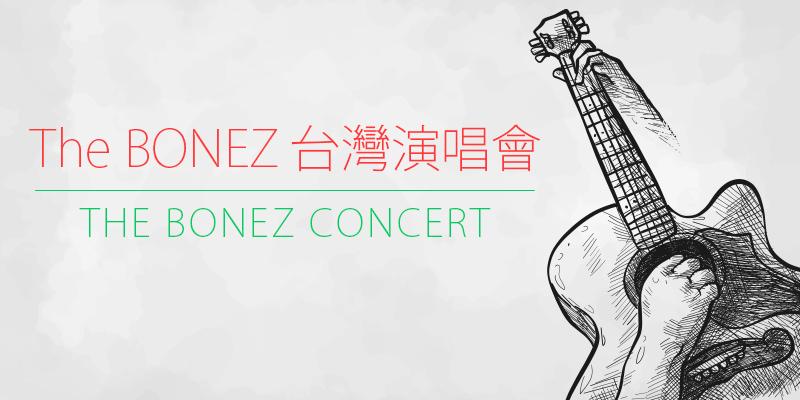 [購票] 2018 The BONEZ Tour Woke Extra 台灣演唱會-台北 THE WALL KKTIX