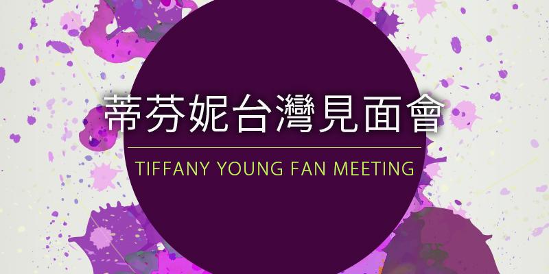 [售票]少女時代蒂芬妮台灣粉絲見面會 2018 Tiffany Young Fan Meeting-臺北國際會議中心 ibon