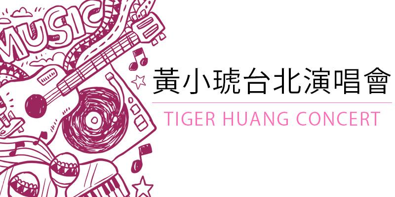[售票]黃小琥台北演唱會 2018 Tiger Huang Cause I Don't Care Concert-Legacy Taipei iNDIEVOX 購票