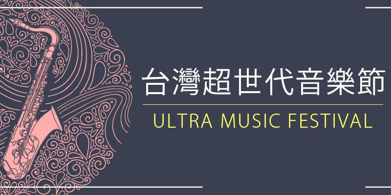 [售票] Ultra Taiwan 2018 超世代音樂節台灣演唱會-台北大佳河濱公園 KKTIX