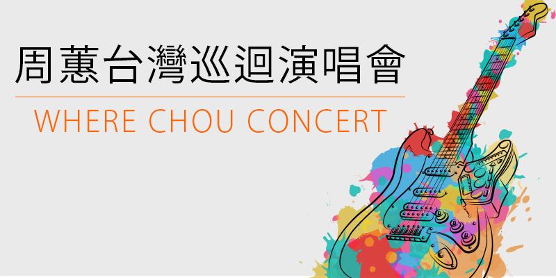 [售票]周蕙不被遺忘的時光演唱會 2018-台北 Legacy Taipei/台中 Legacy Taichung iNDIEVOX 購票