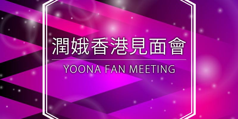 [售票]潤娥香港見面會 2018 Yoona So Wonderful Day Fan Meeting-亞洲國際博覽館購票通購票