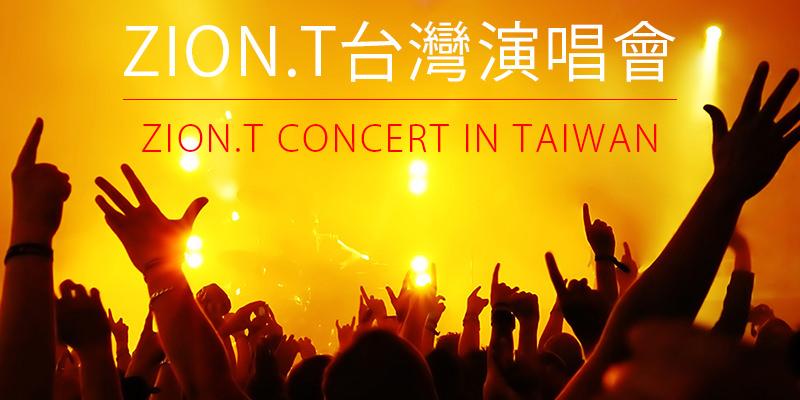 [購票] 2018 Zion.T Cinema 台灣演唱會-台北國際會議中心寬宏售票