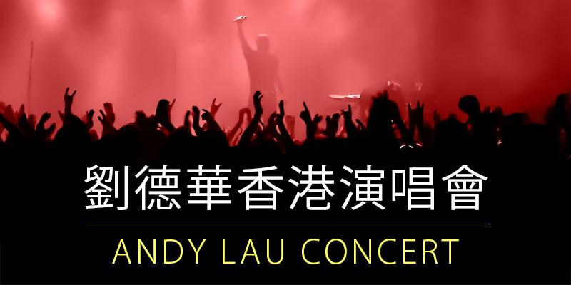 [售票]劉德華香港演唱會 2018 Andy Lau My Love Concert-紅磡體育館購票通