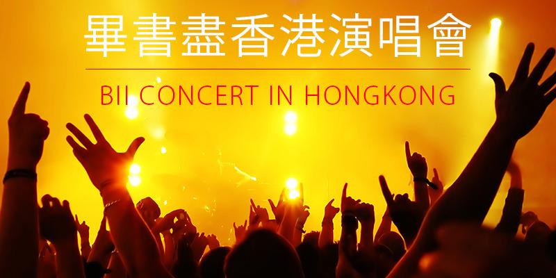 [售票]畢書盡香港演唱會 2018 Bii My Best Moment Concert-旺角麥花臣場館 KKTIX