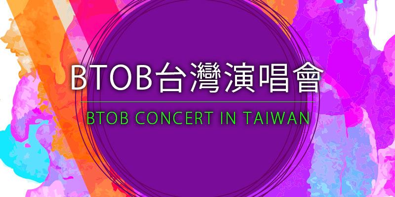 [售票] 2018 BTOB TIME This is us 台北演唱會-新莊體育館 KKTIX 購票