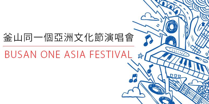 [購票]釜山同一個亞洲文化節韓國演唱會 2018 Busan One Asia Festival Concert-釜山亞運會主競技場 KKTIX