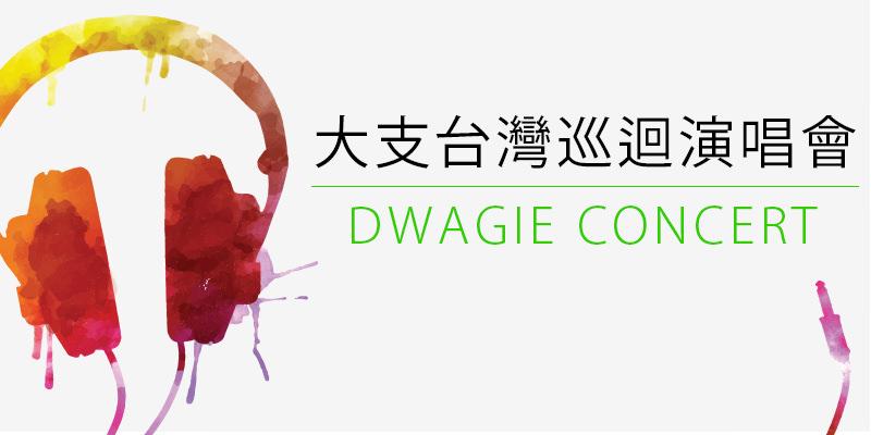 [購票]大支暗網巡迴演唱會 2018 Dwagie Concert-台北/桃園/台中/嘉義/台南/高雄/宜蘭 KKTIX