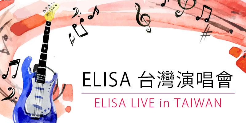 [售票] Elisa 台灣演唱會 2018-台北杰克音樂 FamiTicket 購票