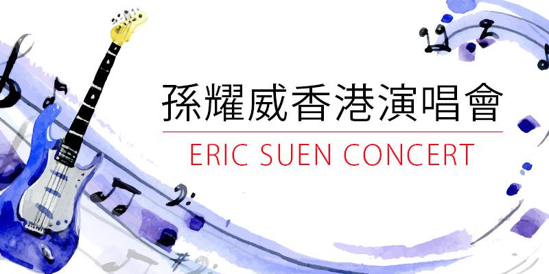 [購票]孫耀威香港演唱會 2018-九龍灣國際展貿中心 AEG Eric Suen Concert