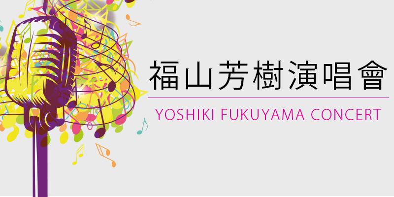 [購票]福山芳樹台北演唱會 2018 Fukuyama Yoshiki Concert-花漾HANA展演空間 KKTIX