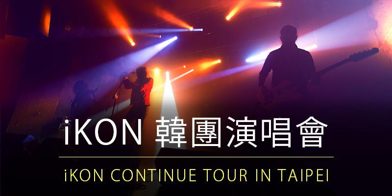 [售票] iKON 2018 Continue Tour in Taipei 台北演唱會-國立體育大學拓元購票