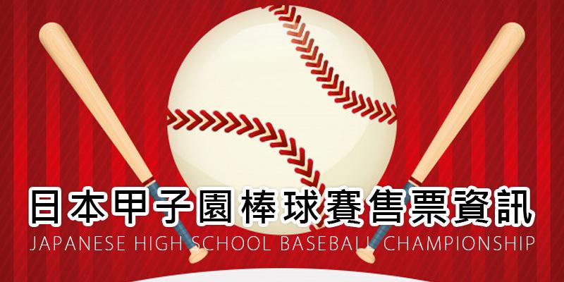 [售票]甲子園棒球賽門票-日本高校野球賽選手權大會官方購票系統 Japanese High School Baseball Tickets