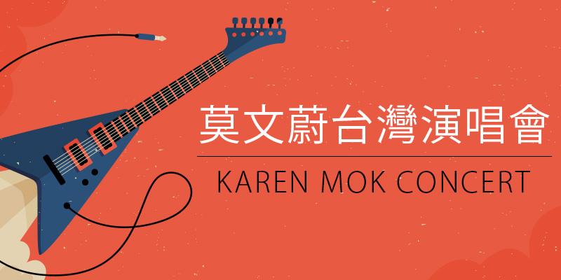 [售票]莫文蔚絕色演唱會 2018-台北小巨蛋拓元購票 Karen Mok Concert