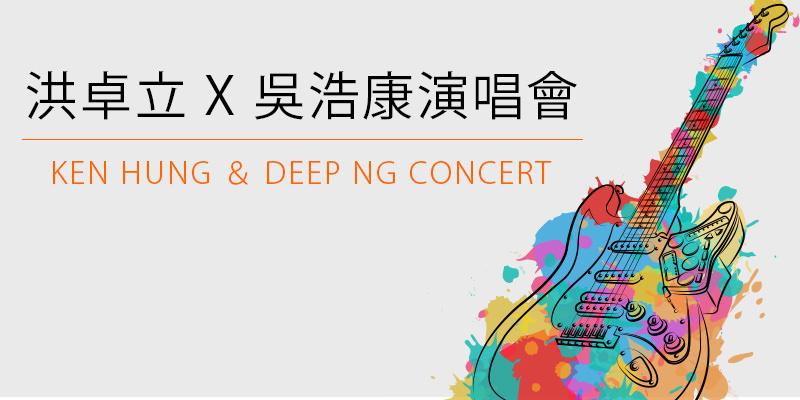 [售票] 2018 洪卓立X吳浩康他說他的故事演唱會-香港旺角麥花臣場館 KKTIX