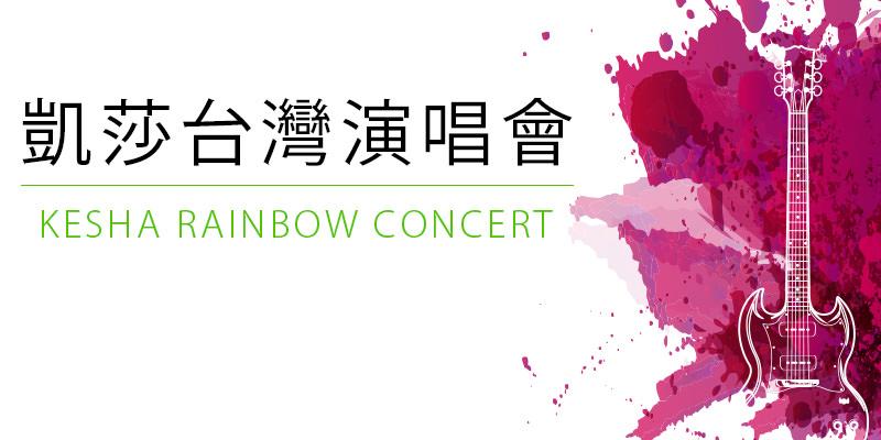 [購票]惡女凱莎台灣演唱會 2018 Kesha Rainbow Concert-台北台大綜合體育館 KKTIX