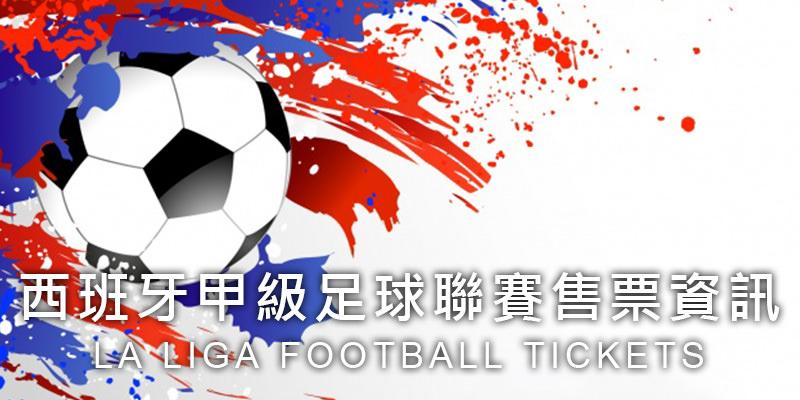 [購票]西班牙甲級足球聯賽門票-La Liga Tickets 歐洲西甲官方售票系統