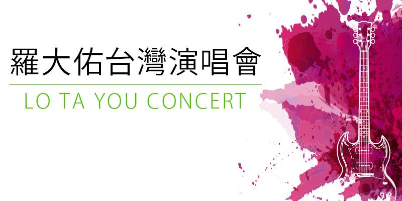 [售票]羅大佑演唱會與音樂瘋子的傳奇派對-台北 Legacy Taipei iNDIEVOX 購票 Lo Ta You Concert
