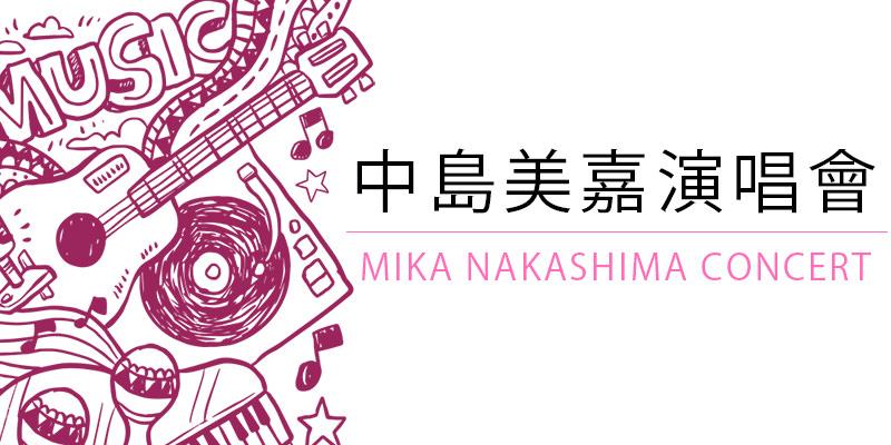 [售票]中島美嘉台灣演唱會 2018 Mika Nakashima Special Live in Taipei-台北國際會議中心 KKTIX