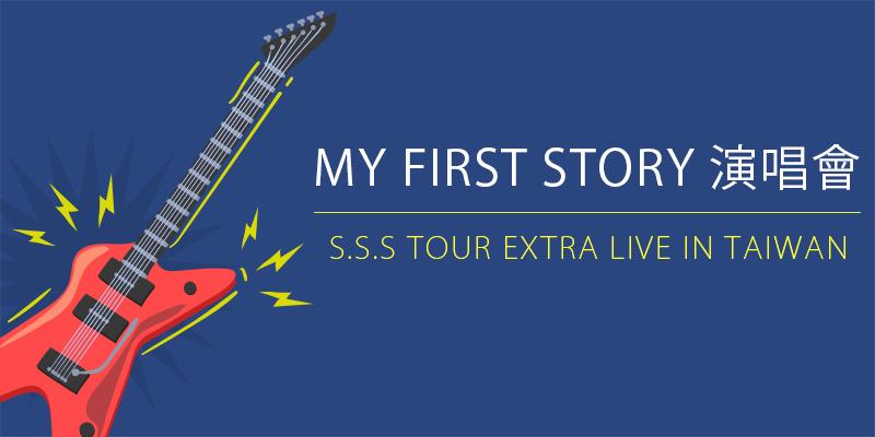 [購票] 2018 My First Story 台北演唱會-台灣大學綜合體育館 KKTIX S.S.S Tour Extra Live in Taiwan