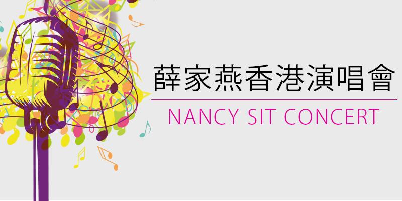 [售票]薛家燕愛你無限演唱會 2018-紅磡香港體育館 AEG 購票 Nancy Sit Concert