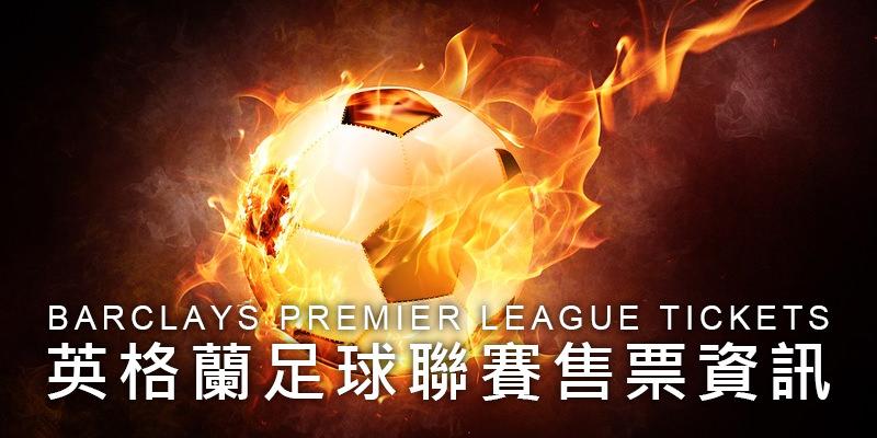 [售票]英超足球賽門票-Premier League Tickets 英格蘭足球超級聯賽官方購票系統