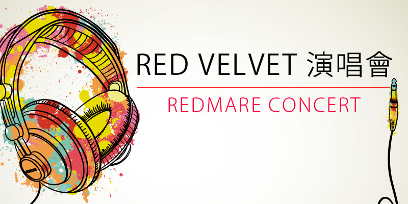 [售票] 2018 Red Velvet Redmare in Taipei 台北演唱會-台大體育館拓元購票