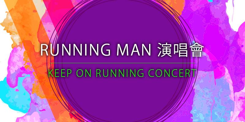 [售票] 2018 Running Man 台北演唱會-Keep On Running 南港展覽館 KKTIX 購票
