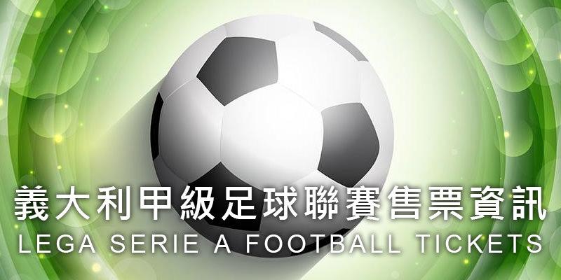 [購票]義大利甲級足球聯賽門票-Serie A Tickets 歐洲義甲官方售票系統