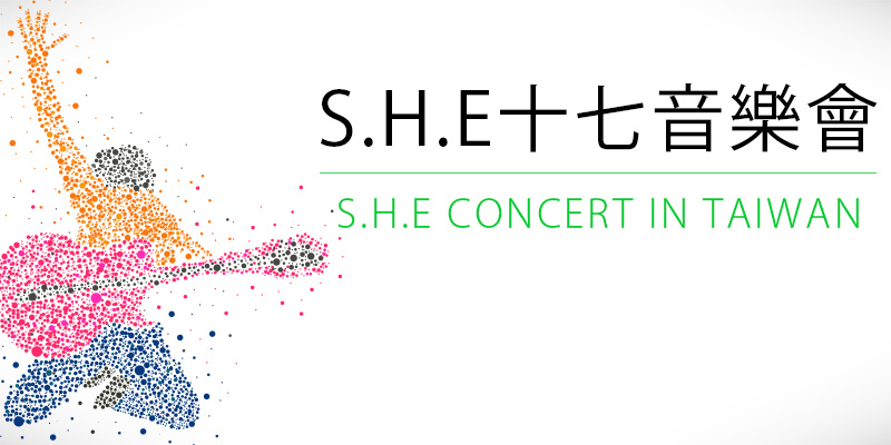 [購票] S.H.E 十七音樂演唱會-台北兩廳院藝文廣場拓元免費索票 2018 SHE Concert