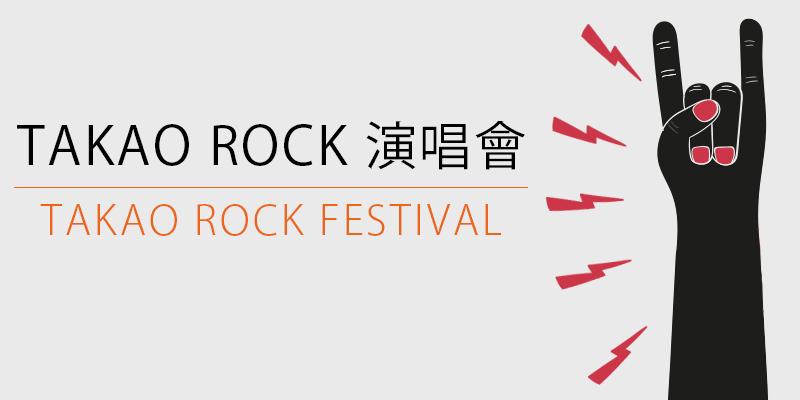 [購票] Takao Rock Festival 台灣演唱會-高雄港三號船渠 KKTIX 售票