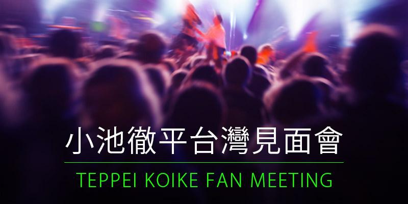 [購票]小池徹平台灣見面會 2018 Teppei Koike Fan Meeting-台北 Neo Studio KKTIX 售票
