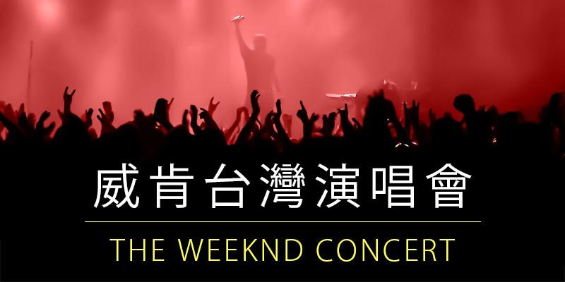 [售票]威肯台灣演唱會 2018 The Weeknd Concert-台北南港C3廣場拓元購票